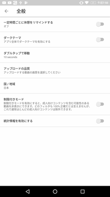 Android YouTubeアプリ_ダークモード_1351.png
