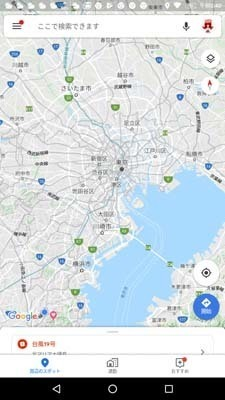 GoogleMaps_台風19号情報_Screenshot_20191012-004002_s.jpg